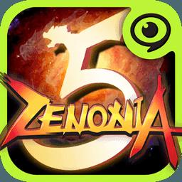 泽诺尼亚传奇5破解版 v1.2.8