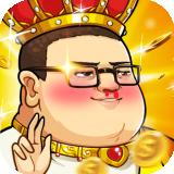 肥宅大乱斗 v1.5.0