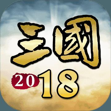 三国新纪元 v2.1.9