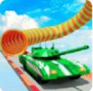 不可能的坦克特技 v1.0