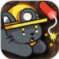 矿井爆破红包版 v1.0.42