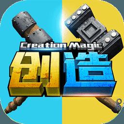 创造与魔法无限购买版 v1.0.0060