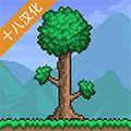泰拉瑞亚1.3十八汉化版