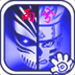 死神vs火影雨兮改