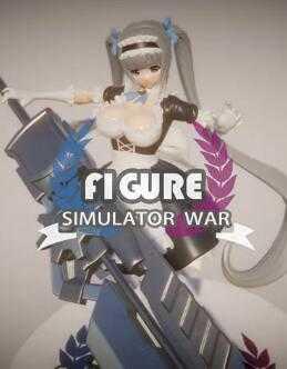 手办模拟战 v1.0.0