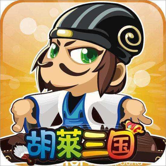 胡莱三国手机版 v1.6.1
