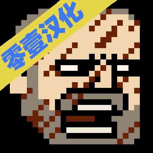 该死的混蛋 v1.2.3
