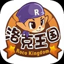 洛克王国 v1.0.2