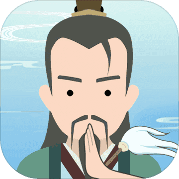 修仙式人生 v1.4.9