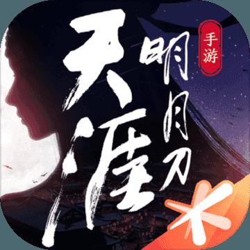 天涯明月刀手游最新版 v0.0.22