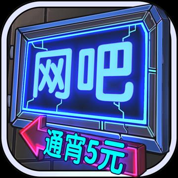 网吧模拟器无限钞票版 v1.0
