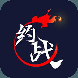 约战竞技场 v1.9.1
